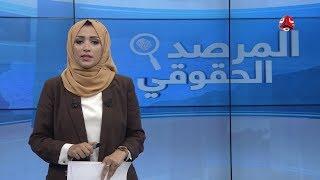 التحالف العربي .. من منقذ الى جلاد | المرصد الحقوقي