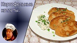 Картофельные котлеты.Постный рецепт.