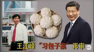 """山东网民王江峰""""习包子案""""再审"""