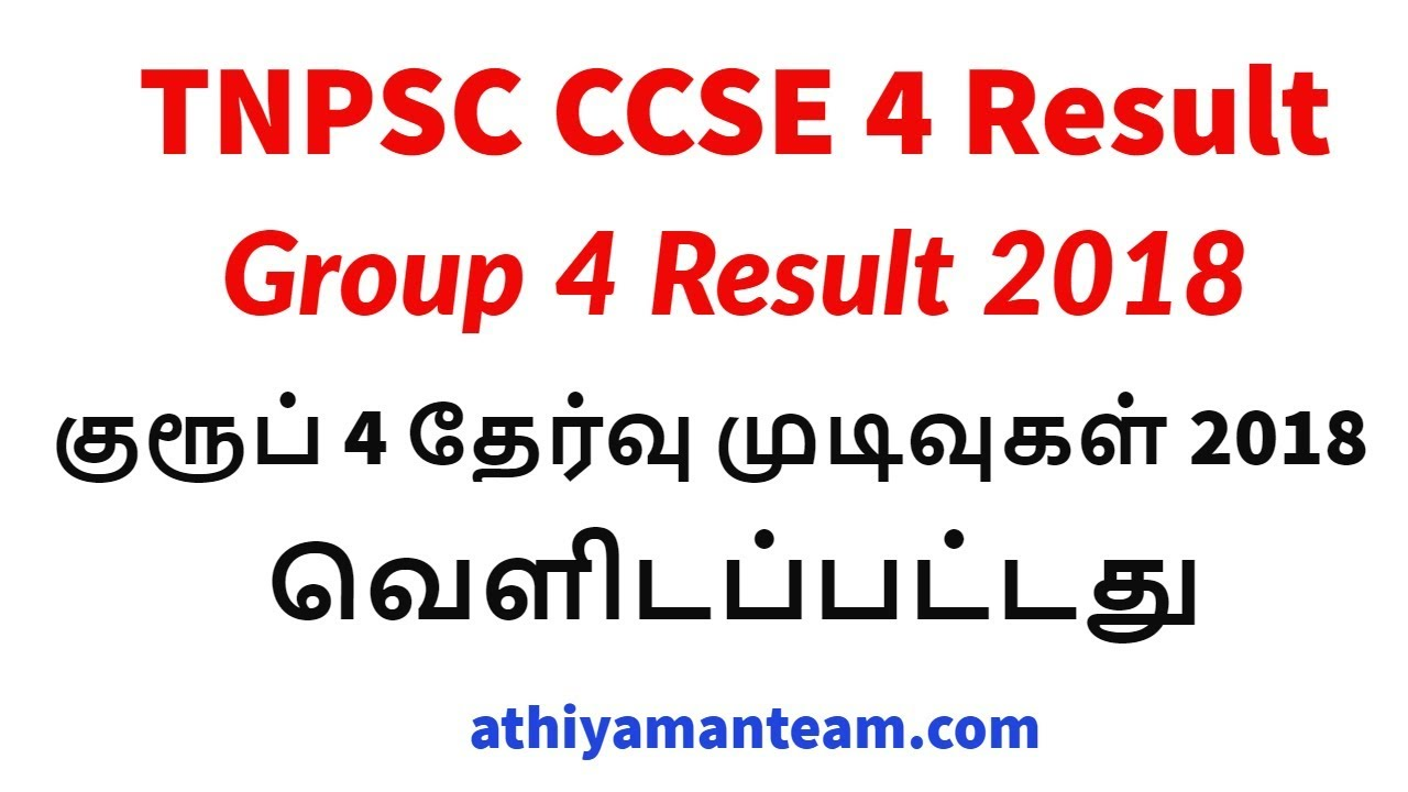 Results pdf tnpsc group 4