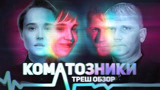 Коматозники - ТРЕШ ОБЗОР на фильм