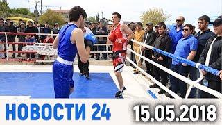 Новости Дагестан за 15. 05.  2018 года.
