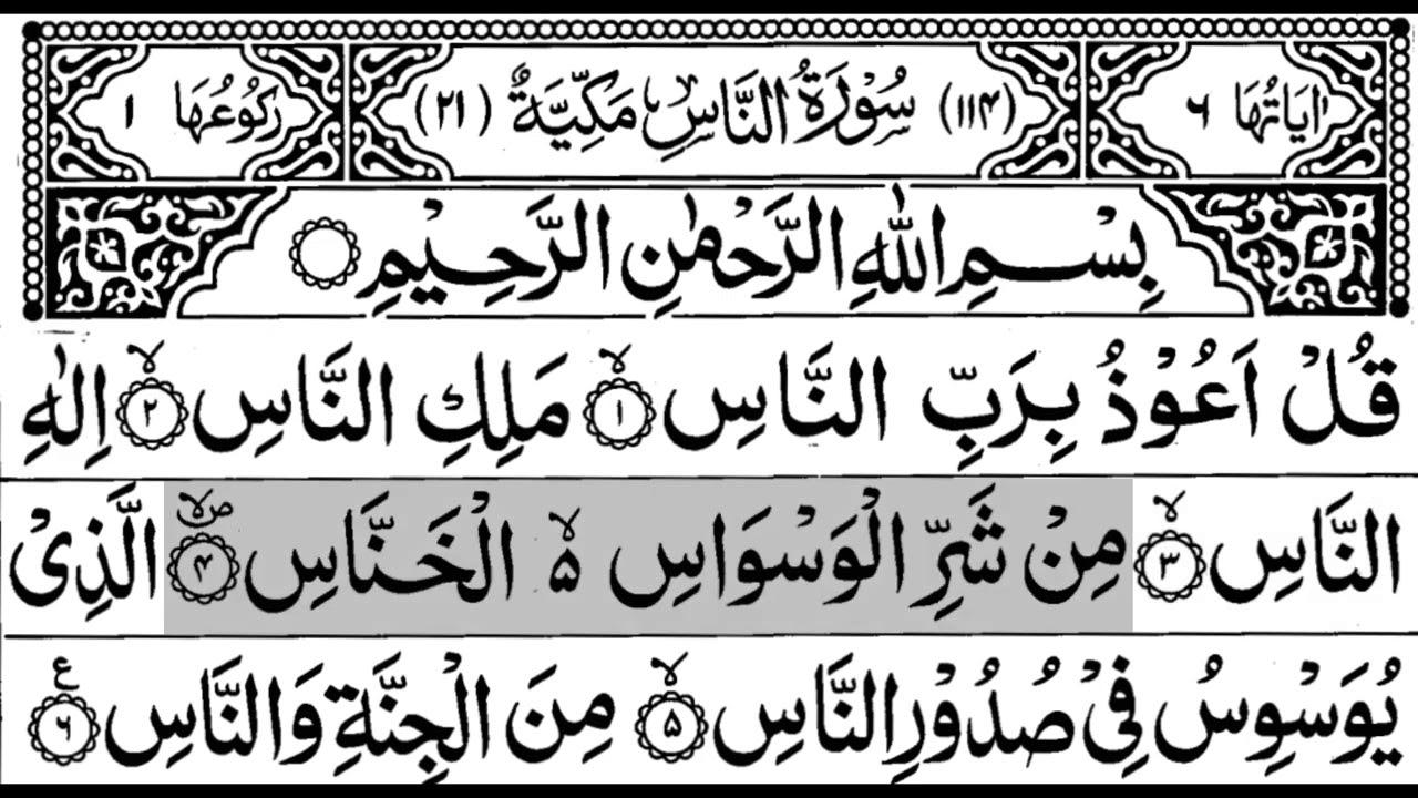 114-Surah An-Naas  With Arabic Text    سورة النّاس