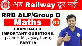 11:00 AM RRB ALP/GroupD | Maths by Sahil Sir |EXAM BASED IMP. QUESTIONS.PART IV | Day #91