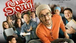 فيلم عسل اسود بطولة احمد حلمي
