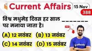5:00 AM - Current Affairs 2019 | 15 Nov 2019 | Current Affairs Today | wifistudy