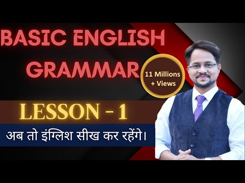 Sandeep Dubey  - Basic English Grammar, Lesson 1 Use Of Is Am Are Were Was | English Spoken Classes
