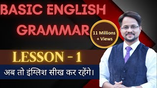 Download lagu Sandeep Dubey  - Basic English Grammar, Lesson 1 use of is am are were was | English spoken classes