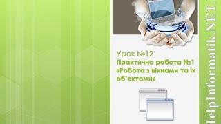 Урок 12. П р №1 «Робота з вікнами та їх об'єктами» - 5 КЛАС (які не вивчали інформатику в 2-4 кл.)