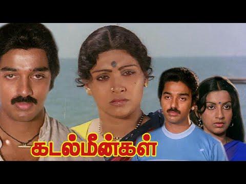 Tamil Full Movies # Tamil Online Movies # Kadal Meengal  # Tamil Movies Full Length Movies