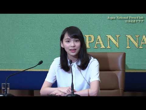 アグネス・チョウ (周庭) 香港デモシストメンバー 会見 2019.06.10