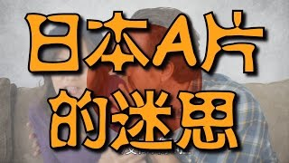 日本A片的迷思 / Japanese Porn Myths