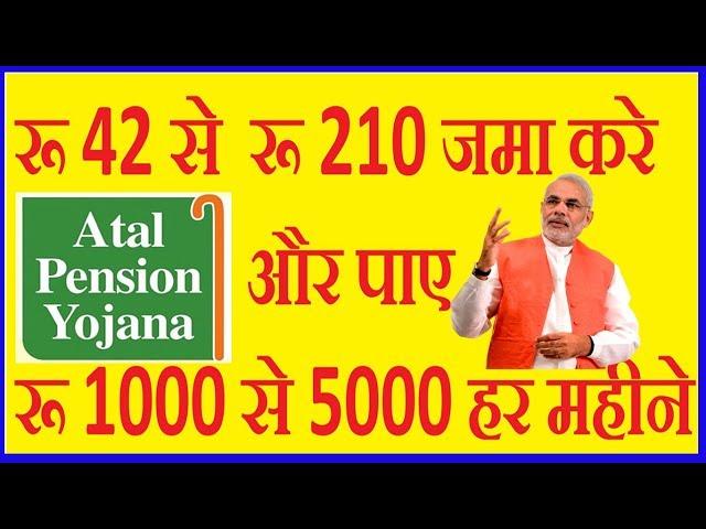 Atal Pension Yojana (APY) - 5000 monthly pension ??? ????? ????? ???? ??????? ????? ???