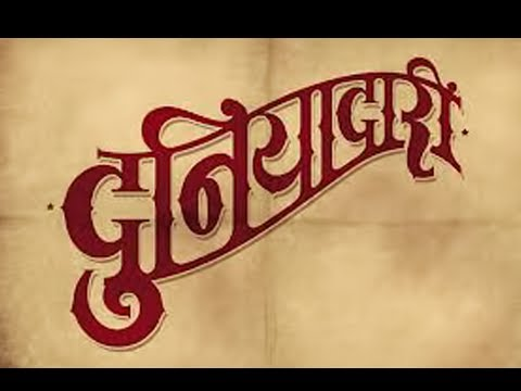 Duniyadari - Trailer - Upcoming Marathi Movie - Swapnil Joshi, Sai Tamhankar, Urmila Kanetkar Travel Video