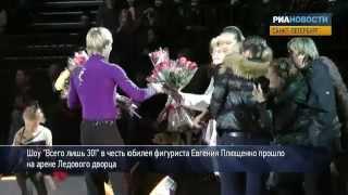 Юбилейное шоу Евгения Плющенко