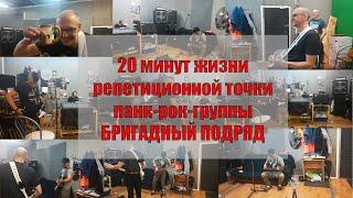 20 минут жизни репетиционной точки панк-рок-группы Бригадный Подряд