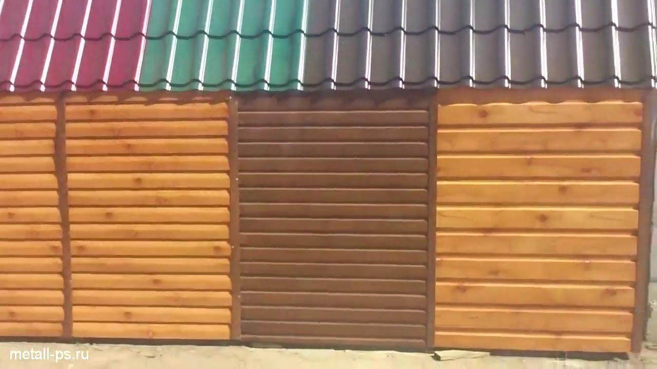 Забор из профнастила своими руками - YouTube