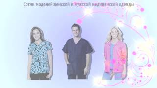 Оптовые поставки американской медицинской одежды(http://uniformsfromusa.com/, 2013-07-19T22:01:29.000Z)