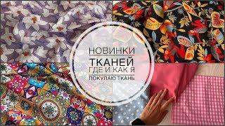Новинки тканей | где и как я покупаю ткани