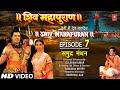 Shiv Mahapuran - Episode 7 Mp3