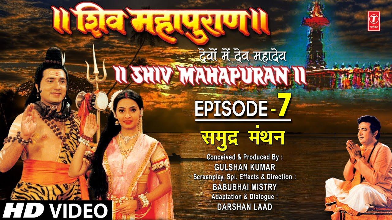 Aarti mp3 song download shree shiv mahapuran katha aarti song by.