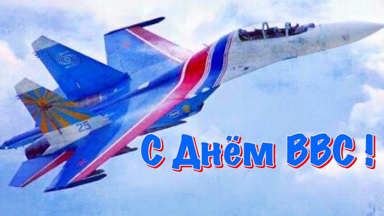 12 августа День ВВС 2020 | Поздравление с Днём Военно Воздушных ...