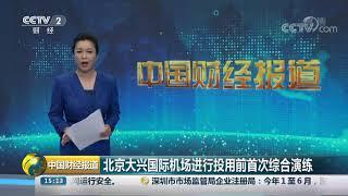 [中国财经报道]北京大兴国际机场进行投用前首次综合演练| CCTV财经