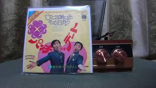 パンチ DE デート(昭和48年)の巻  昭和テレビ音楽大全集 第127回