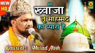 Mere Khwaja Tu Mohammad Ka Pyara Hai II Murad Atish Best Qawwal II Young Group vadoli 12 1 19