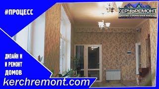 Современный ремонт домов (коттеджей) и квартир в Керчи.(http://kerchremont.com/ – Компания «Керчьремонт». Основными направлениями деятельности нашей компании являются:..., 2014-12-02T09:55:16.000Z)