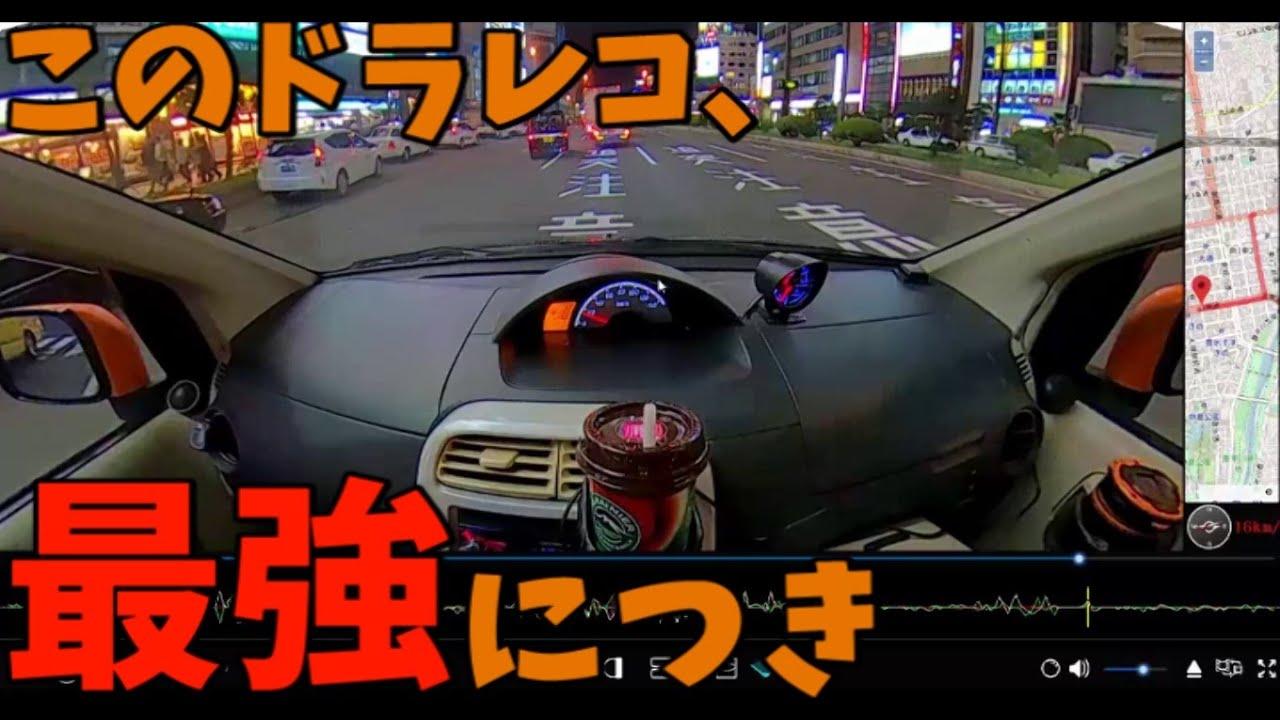 最強のドライブレコーダー「AKEEYO AKY-V360S」をレビューしてみた【すみす】