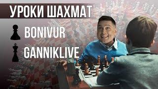 Обучение шахматам | Открытый урок [1]