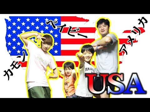 大流行【カモンベイビーアメリカ】USAゲームをアレンジして家族でやったら大爆笑&喧嘩勃発!ひょっこりはん♪ロボットチャンネル