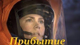 ПРИБЫТИЕ  (фантастический фильм)