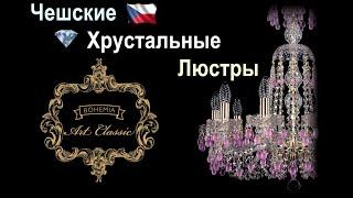 Хрустальные люстры и светильники Bohemia Art Classic. Чехия. Богемия