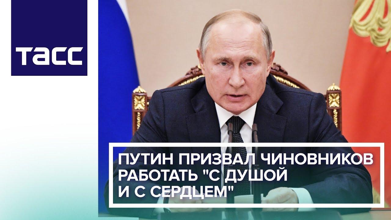 Путин призвал чиновников работать «с душой и с сердцем»