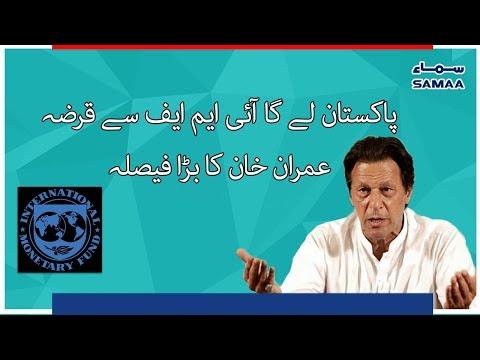 Pakistan IMF Se Karza Lega , Imran Khan Ka Bara Faisla   SAMAA TV   Oct 08 , 2018