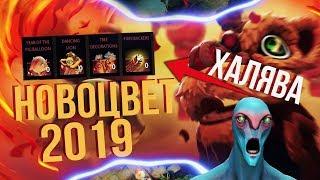 Dota 2 - НовоЦвет 2019 (New Bloom 2019)