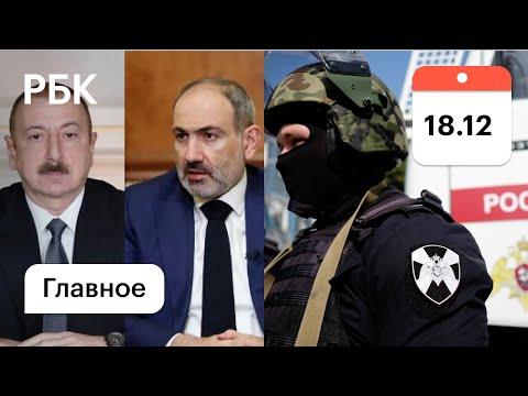 Встреча Алиева и Пашиняна с ФСБ после войны в Карабахе. Росгвардию отправят в Минск. Отзыв Cyberpunk