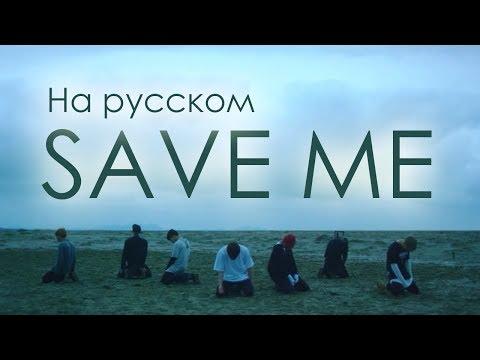 TAIYO (타이요) - Save me [russian BTS cover] + acapella