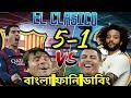 Barcelona vs Real Madrid || Bangla Funny Dubbing || El Clasico || Alu Kha BD
