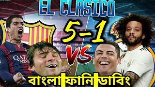 Barcelona vs Real Madrid || Bangla Funny Dubbing || El Clasico || Alu Kha BD