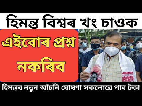 Today Assamese News,Himanta Biswa New Schemes,New Job Post,Total Lockdown From Tomorrow,Daily News