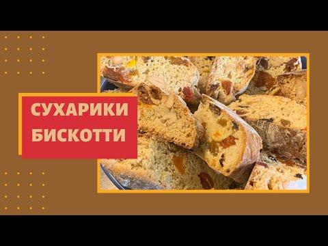 СУХАРИКИ БИСКОТТИ - вкусная домашняя выпечка, изысканный десерт, простой  рецепт как приготовить
