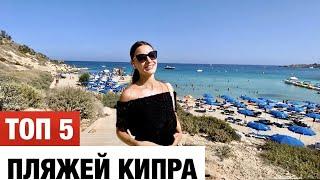 Топ 5 лучших пляжей Кипра регионы Айя Напа и Протарас Best Beaches Cyprus 2020