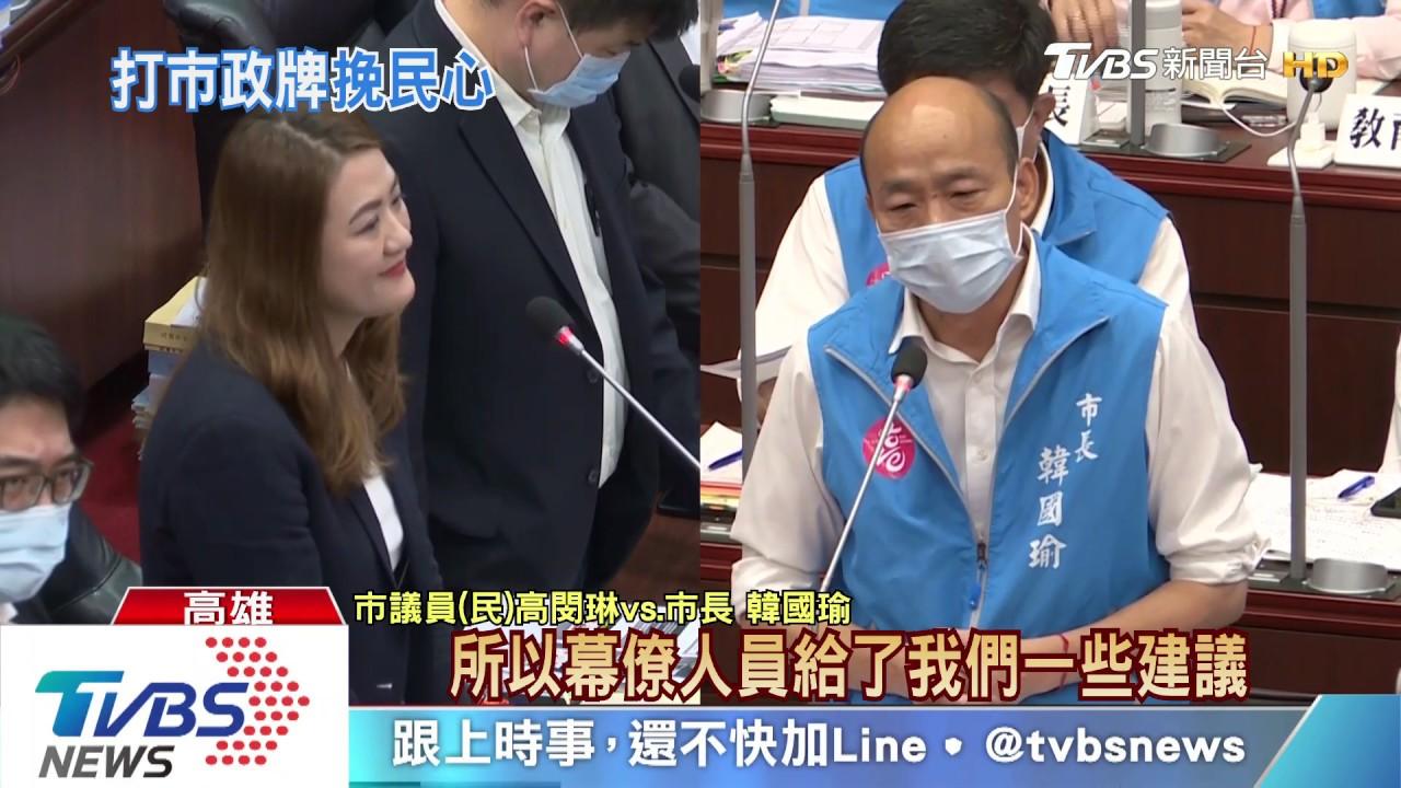 再提挖石油 高閔琳,韓國瑜火大互嗆說謊 - YouTube
