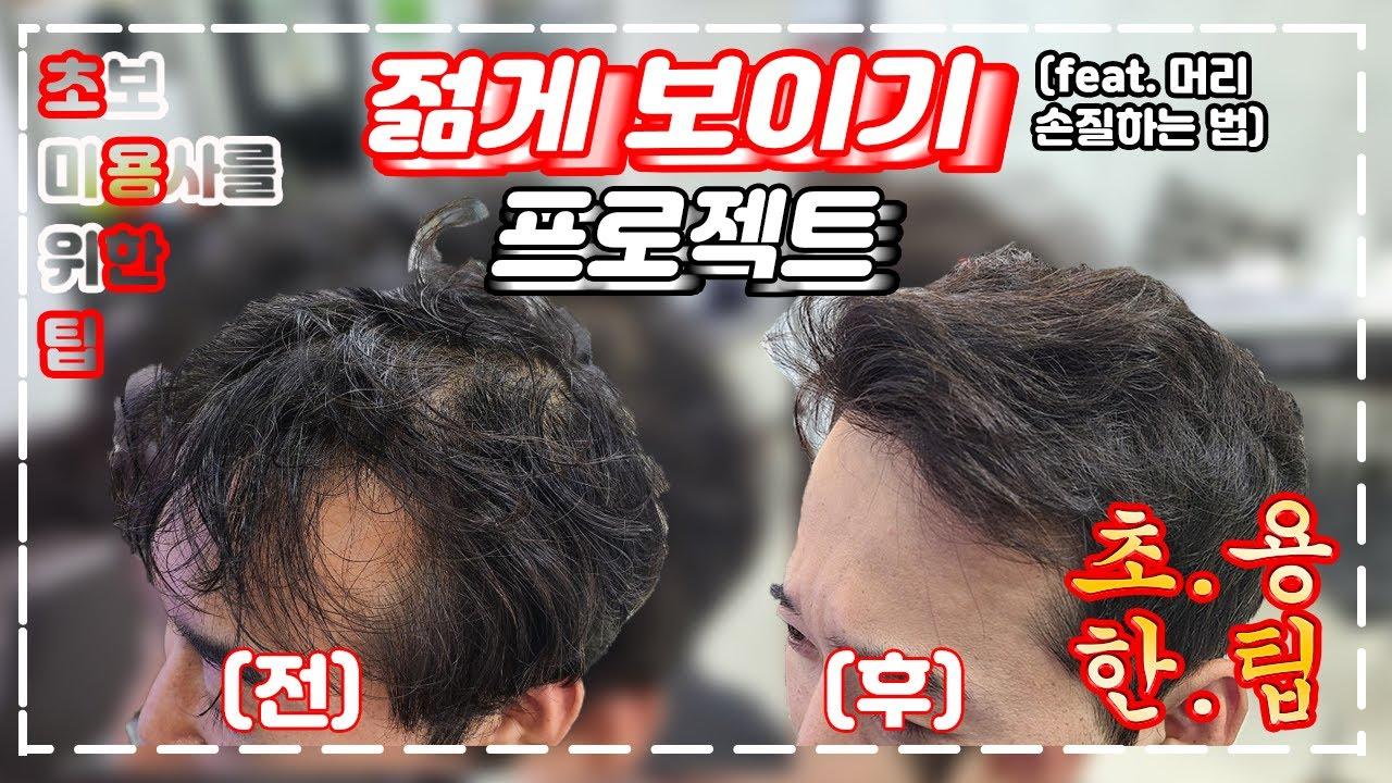 [초보 미용사를 위한 팁- 초용한팁]38살 20대 만들기 프로젝트 / How To Cut Men's Hair - korean style