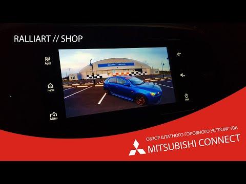 Обзор ШГУ Mitsubishi Connect