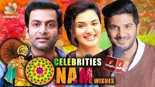 ഓണമാശംസിച്ച് താരങ്ങള് | Celebrities Onam Wishes | Dulquar Salman