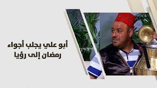 أبو علي يجلب أجواء رمضان إلى رؤيا